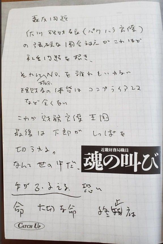 『森友学園事件。自死された財務省職員が遺書で「すべて佐川局長の指示」。佐川局長に指示したのは誰?