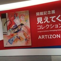 画像 ブリジストン美術館は、ARTIZON MUSEUMになってオープンしていました。 の記事より 2つ目