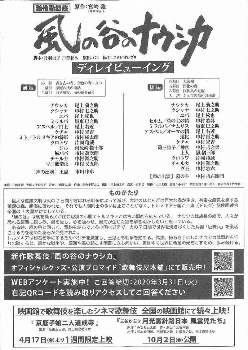 伎 映画 歌舞 館 ナウシカ ジブリ作品初の歌舞伎舞台化「風の谷のナウシカ」映画館で1週間限定上映