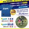 春の入会キャンペーン実施中!!!の画像