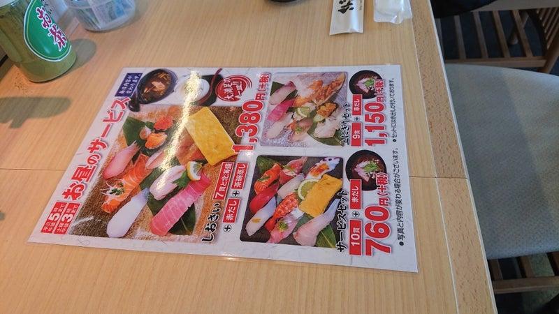 回転 寿司 さん きゅう