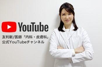 友利 新 youtube
