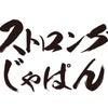 日本第一党神奈川県本部長退任のご挨拶の画像