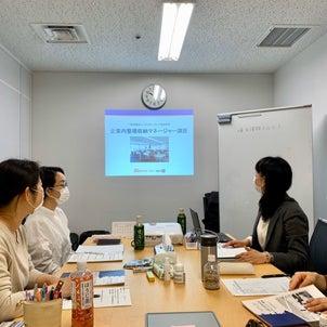 【開催報告3/18】企業内整理収納マネージャー講座in横浜の画像