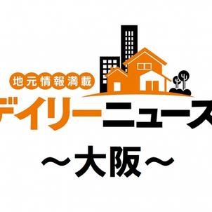 テレビ出演のお知らせ:J:COM デイリーニュース大阪の画像