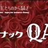 4月開催【スナックQA】ご予約開始!の画像