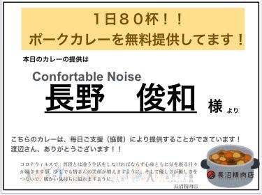 本日のポークカレーは 【『Confotable Noise』長野俊和】さまからのご支援によりご提供させて頂きます!!!