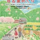 【お知らせ】3/28 29 すがりめぐりの記事より