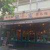 笹塚「鍋家」の画像