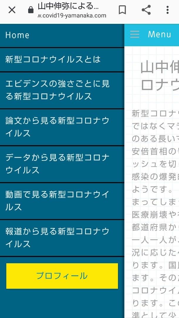山中 教授 ホームページ