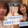 【追記あり】3/26(木)Paix²(ぺぺ)生配信ライブ from南青山MANDALAの画像