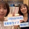 3/26『Paix2生配信ライブ from南青山MANDALA』追加情報の画像