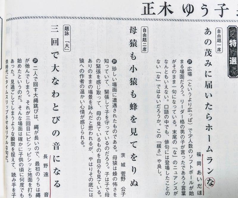 第21回NHK全国俳句大会入選作品集」より(6)正木ゆう子選・三村純也選 ...