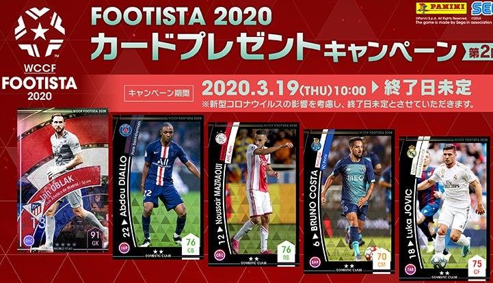 Footista ブログ wccf
