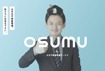 大分不動産情報サービス OSUMU