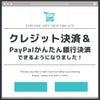 自社サイトにクレジット機能つきました!の画像