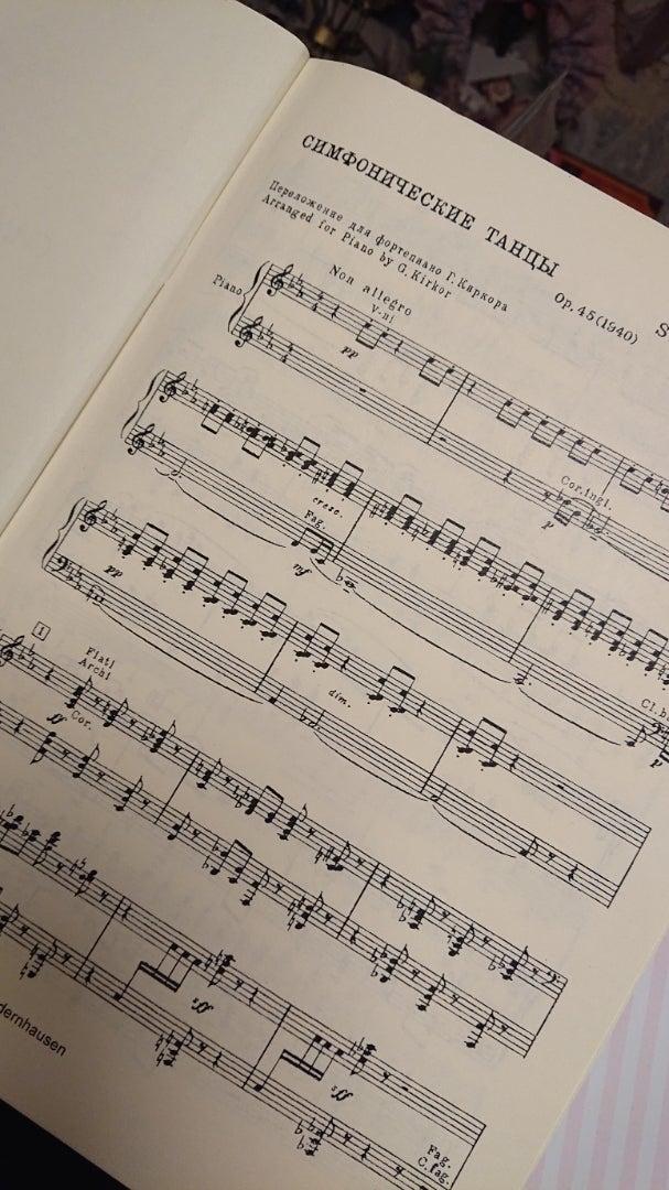 ラフマニノフ2台ピアノシンフォニックダンスのソロ楽譜の記事より