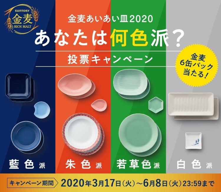 金 麦 お 皿 2020