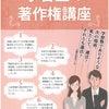 学習塾の著作権の画像
