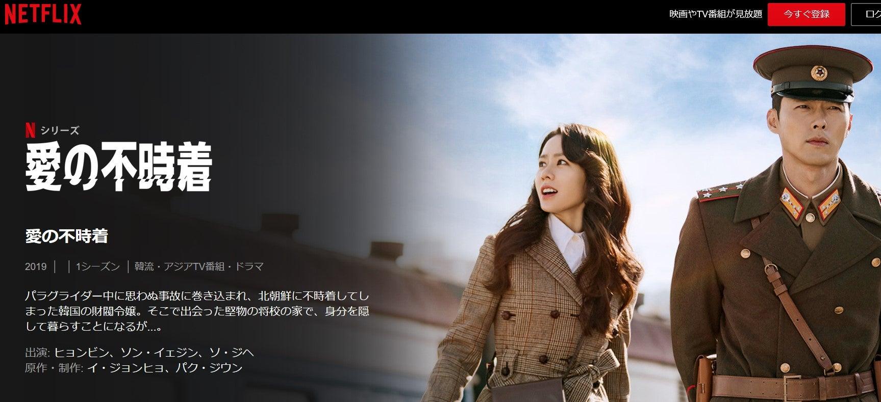 ドラマ 愛 の 不時着 韓国
