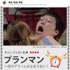 「プランマン ~恋のアラームが止まらない!」の画像