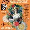 女性向け占い雑誌『マイカレンダー2020年春号』Vol.5 2020年3月21日発売の画像