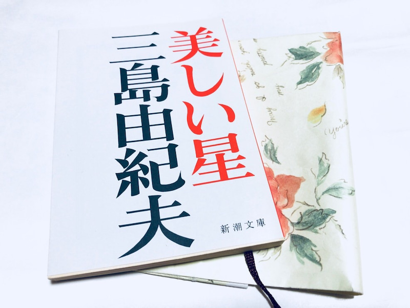 三島 由紀夫 ブーム