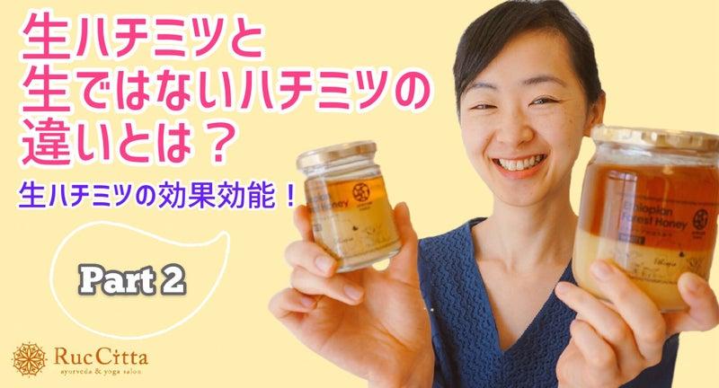 ♥生ハチミツって何?生ではないハチミツとは?♥