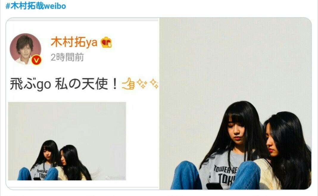 キムタク weibo 画像 ツーショット