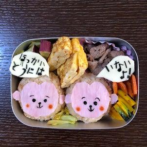 日本猿豆知識弁当の画像