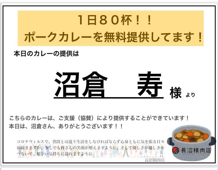 本日のポークカレー80杯は  【沼倉 寿】さまからのご支援によりご提供させて頂きます!!