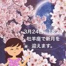 ★マンガで分かる★3月24日・牡羊座新月のエネルギーの記事より