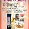 大阪天満にて「龍の居るサロンde婚活パーティー」が29日に初進行&ケータリングで参加させて...の画像