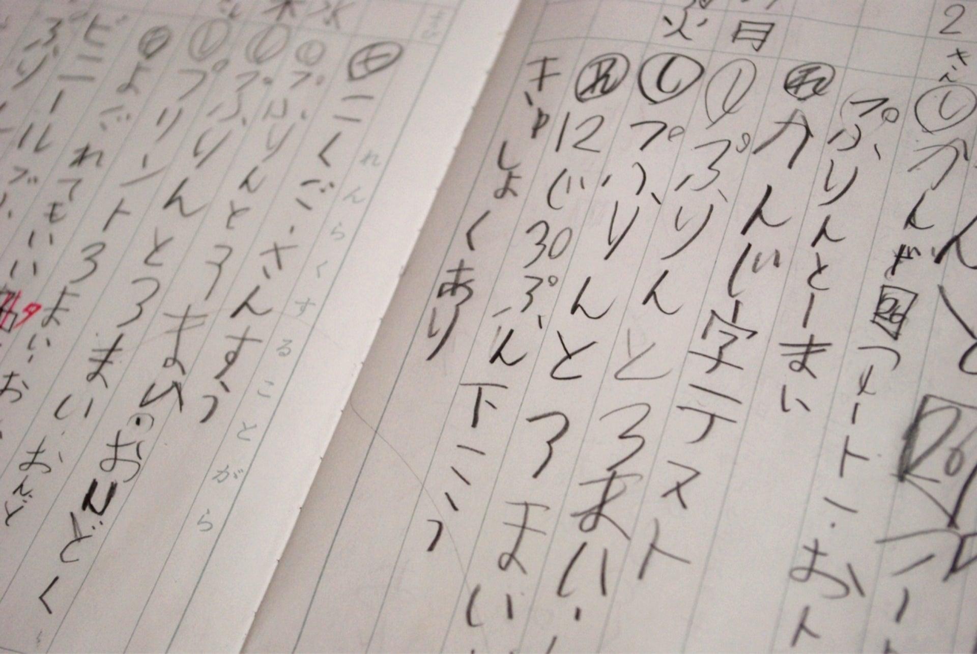 汚い が 小学生 字