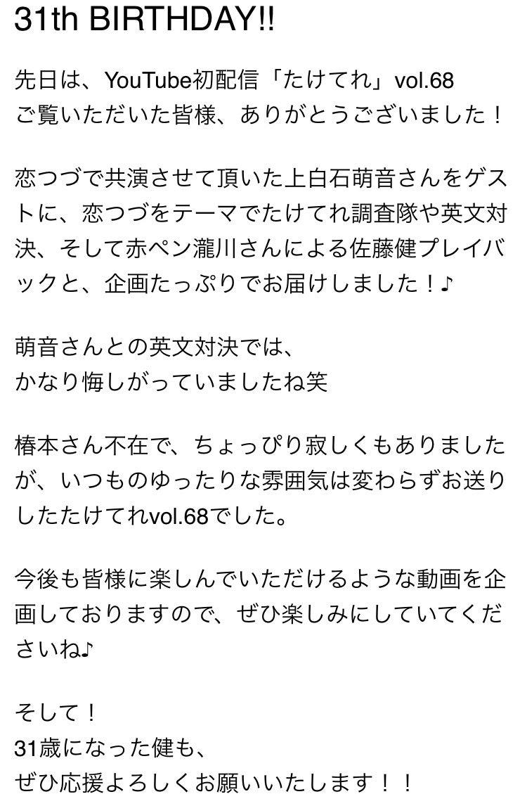 恋 つづ 裏話 恋つづダイジェスト版!佐藤健さんが話されたキスシーンの裏話とは![...