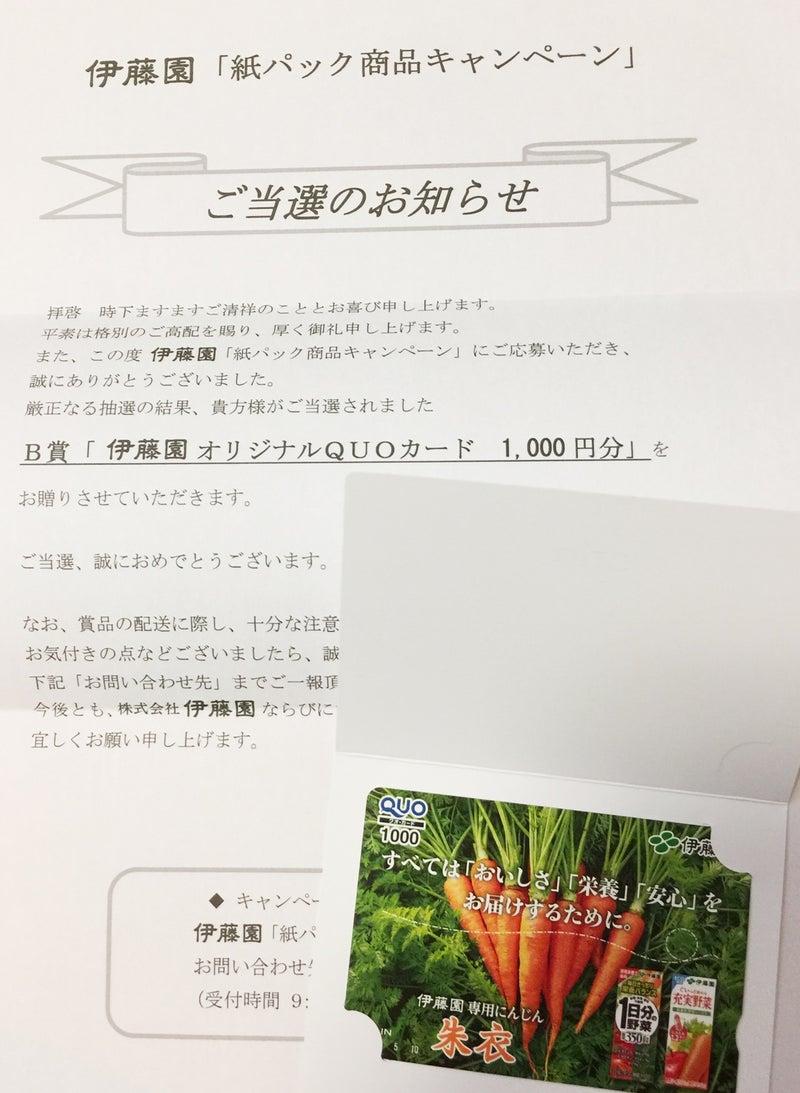 2020 伊藤園 キャンペーン