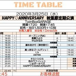 画像 タイムテーブル公開→予約記事】3/25 秋葉原定期公演 の記事より