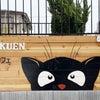 猫学園 ジジはおやすみの画像