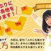 満員御礼・神田明神でセミナーに加えご祈祷も和田と体験?!の画像