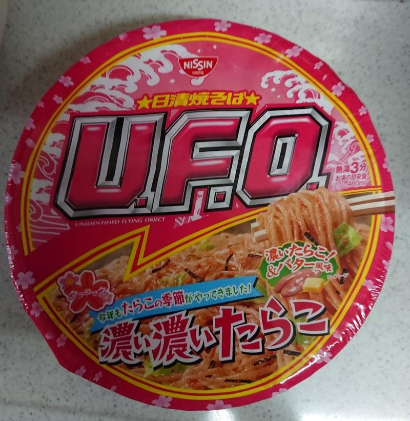 たらこ ufo