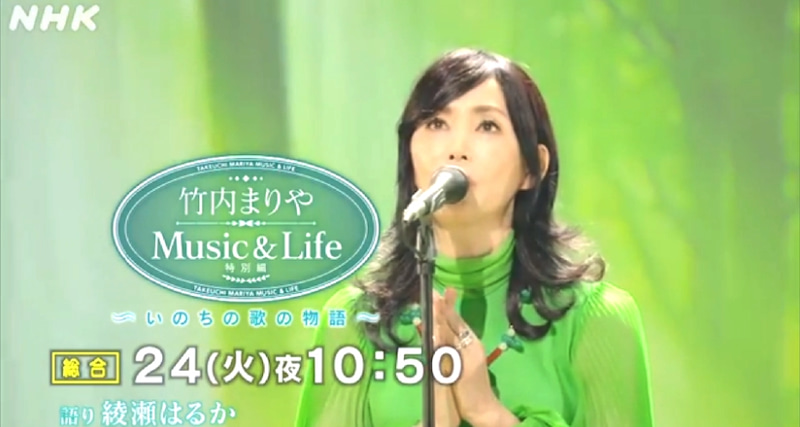 竹内 まりや いのち の 歌 アルバム