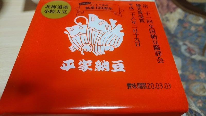 平家 納豆