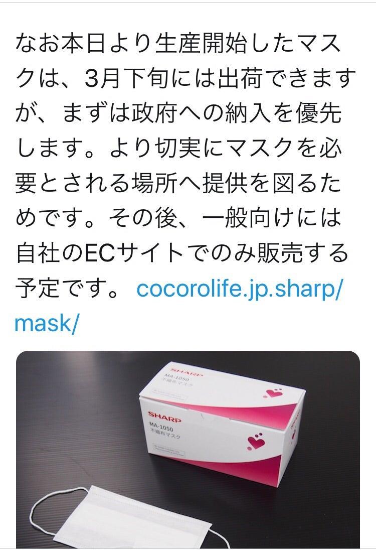 シャープ マスク 購入 サイト