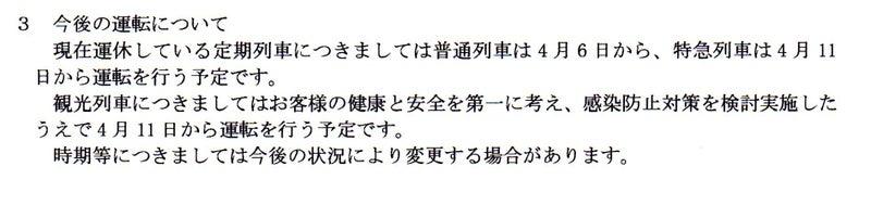 運行 状況 四国 jr