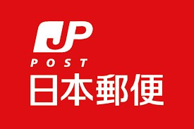 ショート 郵便 メール 局