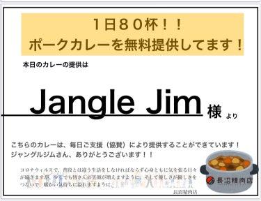 本日のポークカレー80杯  【Jangle Jim】さまからのご提供です!!!
