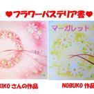 ♡フラワーパステリア書かわいい色ピンクですよ♡の記事より