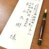 【2020年4月】書道教室銀座校のワンデイレッスン「封筒に宛名を書く(ペン字」ビジネス向けの画像