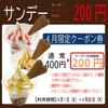 4月限定!『サンデー半額200円クーポン』配信開始!の画像