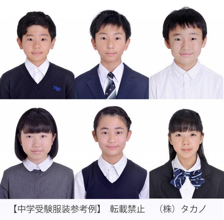 中学受験服装参考例